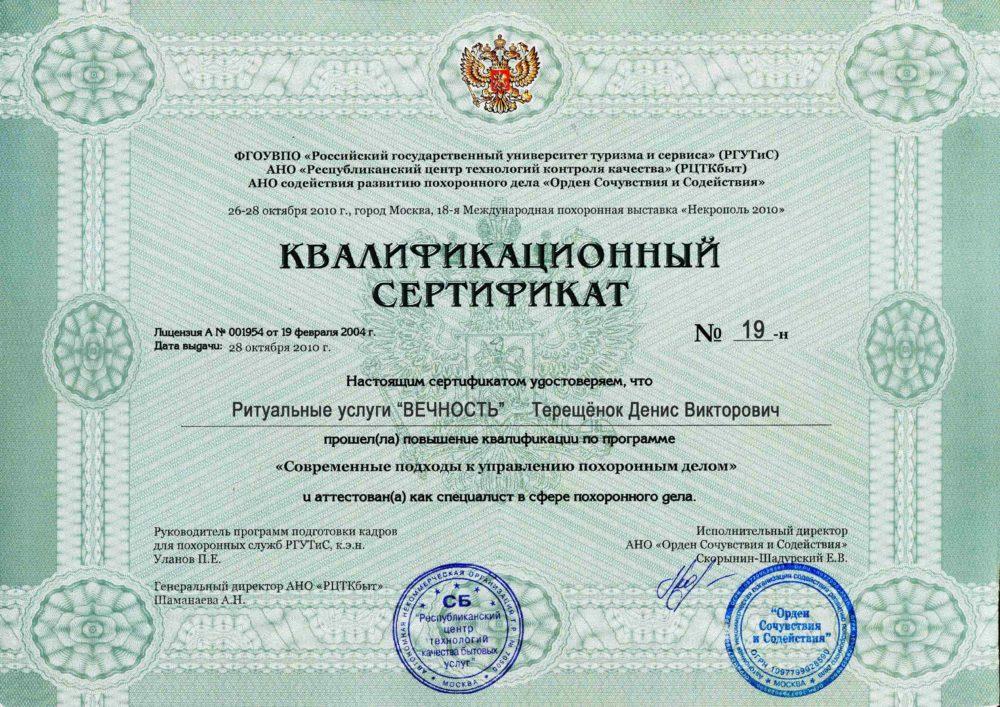 Сертификат. Ритуальные услуги